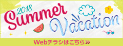 SUMMER VACATIONチラシ